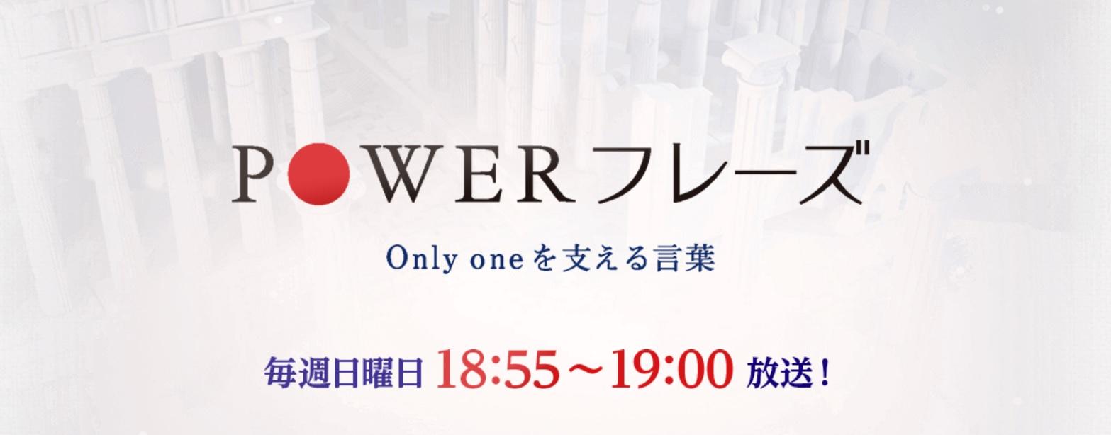 【渡部暁斗】日本テレビ「POWERフレーズ」出演のお知らせ