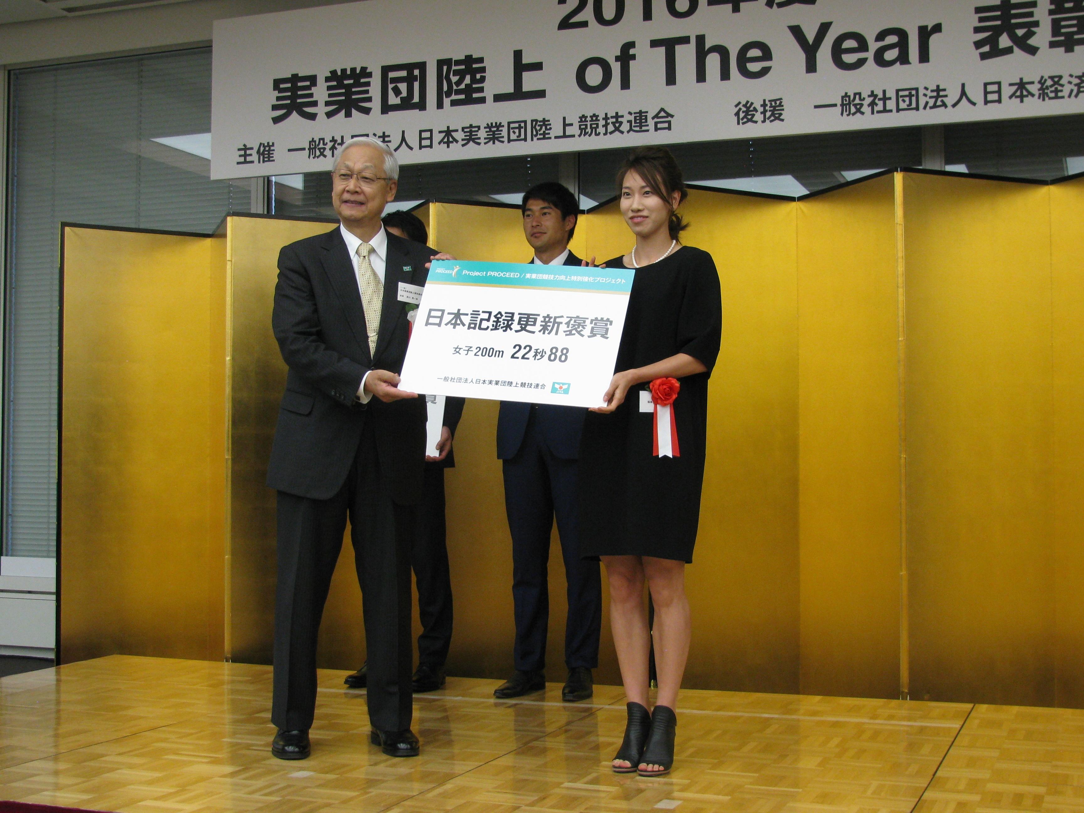 【福島千里】2016年実業団陸上 of the year受賞のお知らせ