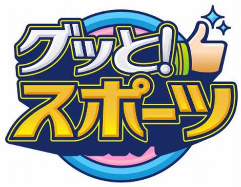 【渡部暁斗】NHK「グッと!スポーツ」出演のお知らせ