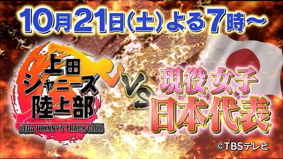 【福島千里】TBS「炎の体育会TV」出演のお知らせ