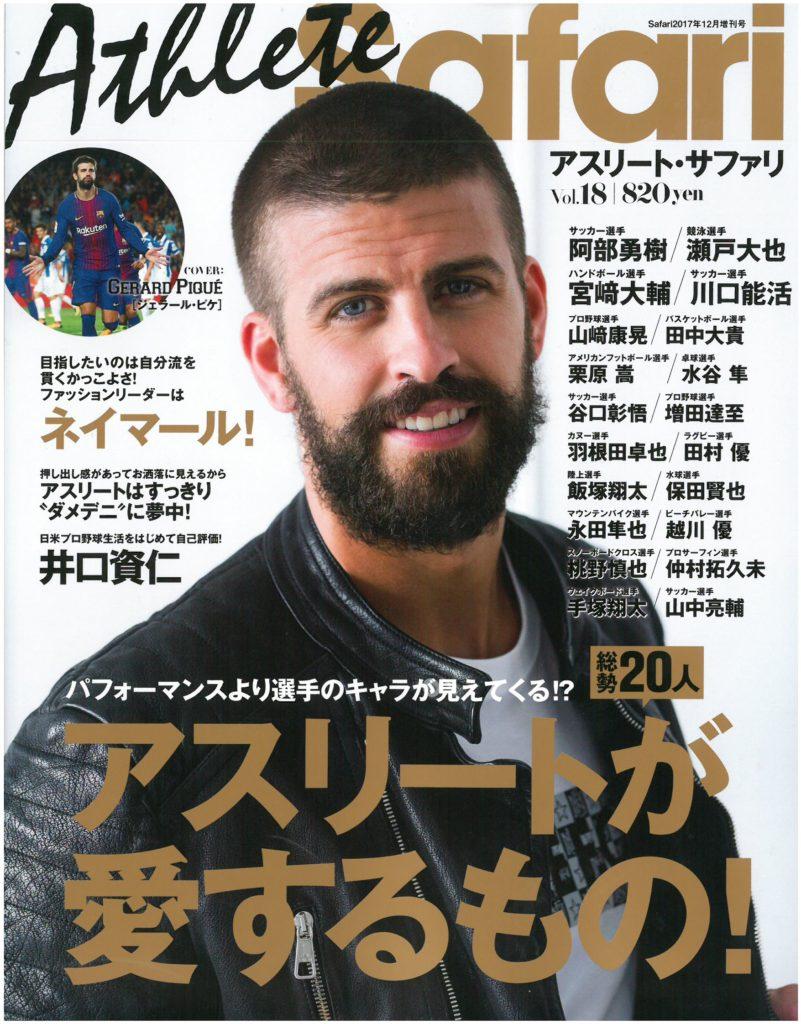 【永田隼也】「Athlete Safari vol.18」掲載のお知らせ