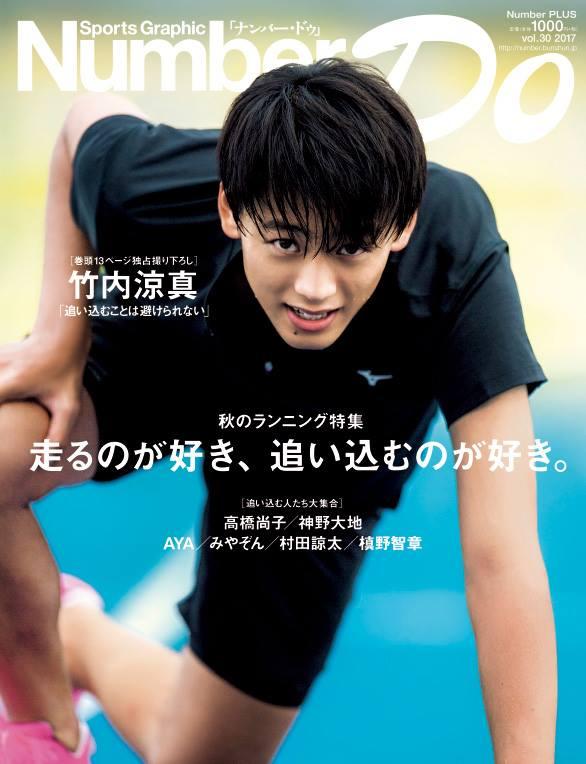 【渡部暁斗】「Sports Graphic Number Do 2017 vol.30」掲載のお知らせ