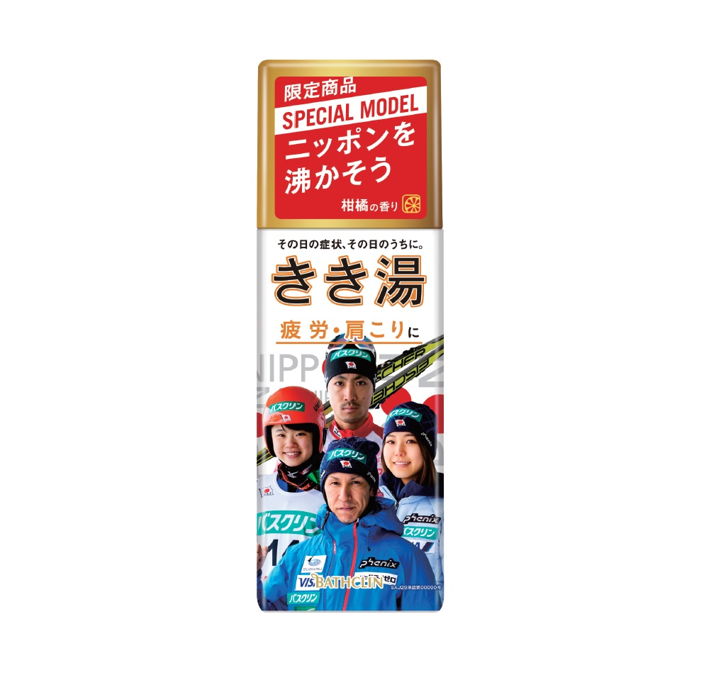 【渡部暁斗】バスクリン「きき湯スペシャル」発売のお知らせ