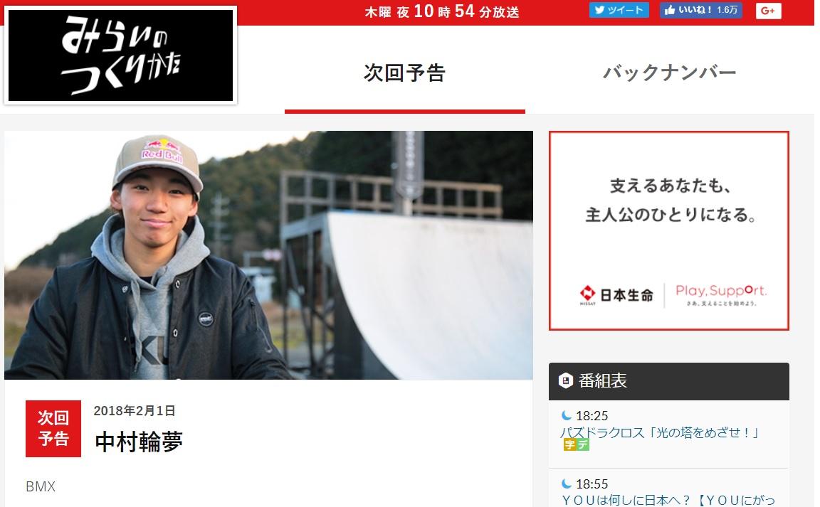 【中村輪夢】テレビ東京「みらいのつくりかた」出演のお知らせ