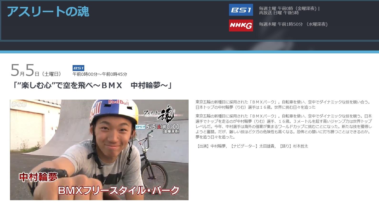"""【中村輪夢】NHK""""アスリートの魂""""出演のお知らせ"""