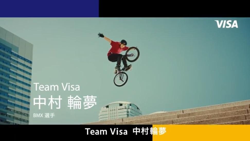 【中村輪夢】Visa Japan広告出演のお知らせ