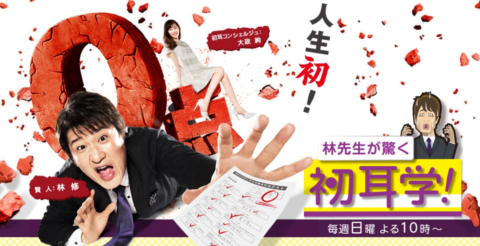 【榊原爽】「林先生が驚く初耳学!」出演のお知らせ