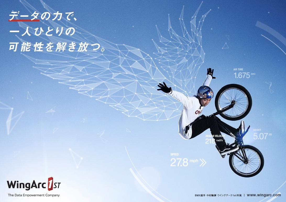 【中村輪夢】ウイングアーク1st 広告出演のお知らせ