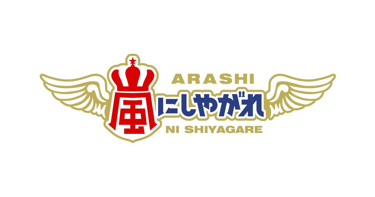 【中村輪夢】日本テレビ「嵐にしやがれ」出演のお知らせ