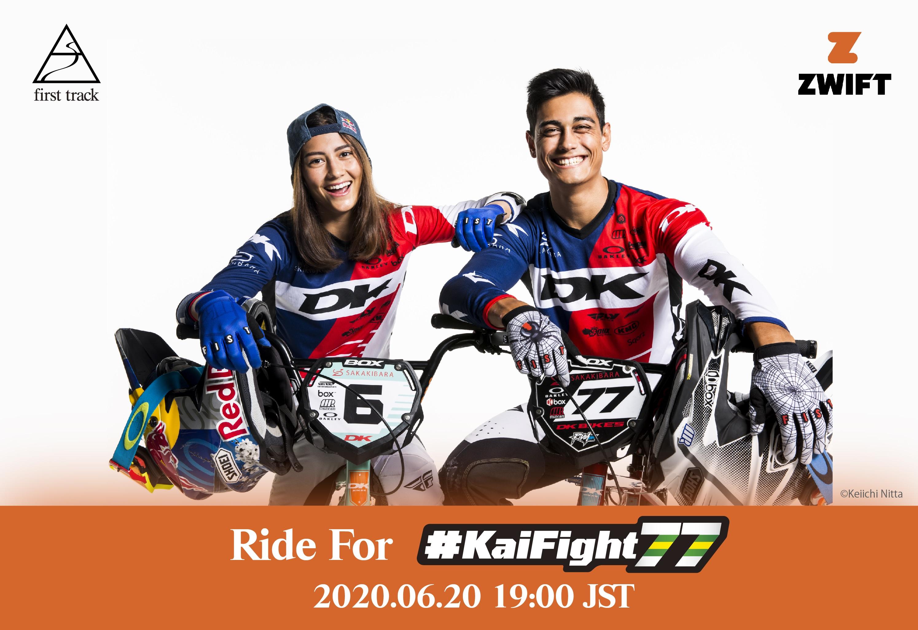 榊原魁のチャリティーライド 「Ride for #KaiFight77」開催のお知らせ