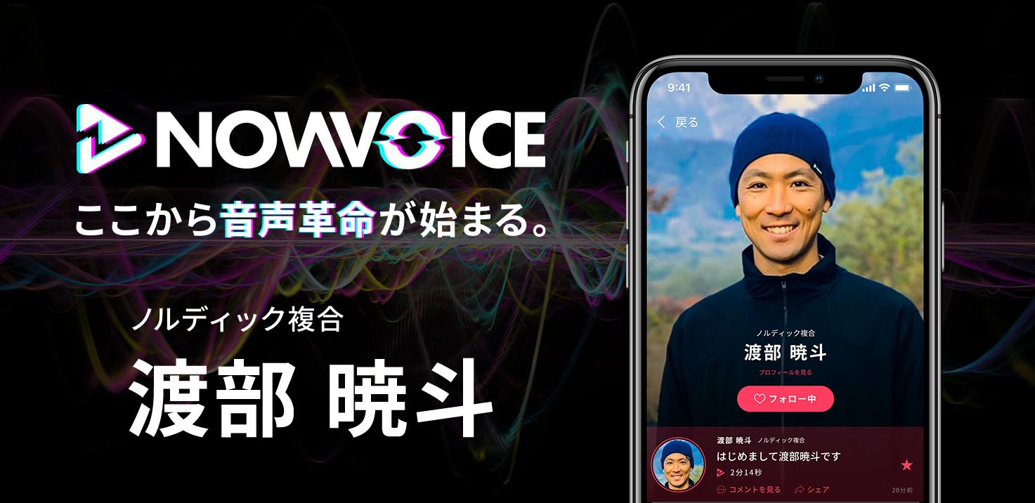 """【渡部暁斗】プレミアム音声サービス""""NowVoice""""参加のお知らせ"""
